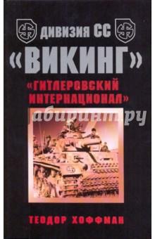 Дивизия СС Викинг. Гитлеровский интернационал - Теодор Хоффман