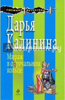 Мираж в обручальном кольце - Дарья Калинина