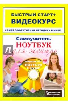 Самоучитель работы на ноутбуке для женщин: быстрый старт+видеокурс (+CD) - Любовь Каменская