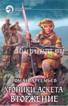 Хроники Аскета. Вторжение - Роман Артемьев