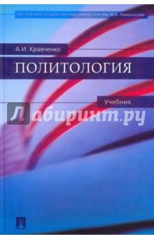 Политология: учебник - Альберт Кравченко