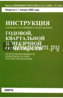 Инструкция о порядке составления и представления годовой и месячной отчетности...