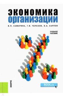 Экономика организации: учебное пособие - Самарина, Черезов, Карпов