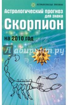 Астрологический прогноз для знака Скорпион на 2010 год - Елена Краснопевцева