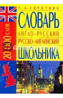 Англо-русский русско-английский словарь школьника: 20 000 слов