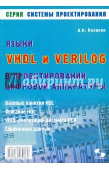 Языки VHDL и VERILOG в проектировании цифровой аппаратуры - Аркадий Поляков