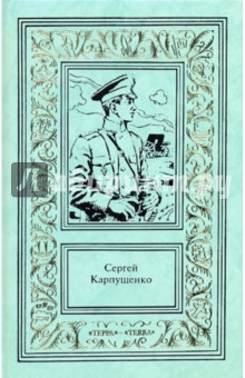 Сочинения в 3-х томах. Том 1: Капитан полевой артиллерии - Сергей Карпущенко