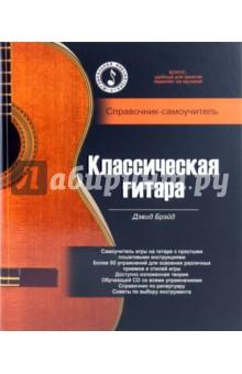 Классическая гитара: справочник-самоучитель (+CD) - Дэвид Брэйд