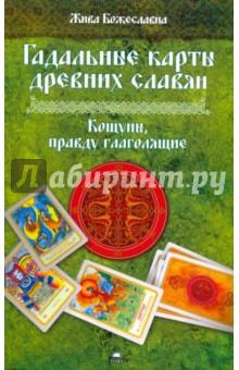 Гадальные карты древних славян. Кощуны, правду глаголящие - Божеславна Жива