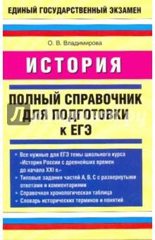 История: полный справочник для подготовки к ЕГЭ - Ольга Владимирова