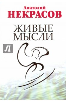Живые мысли (+DVD) - Анатолий Некрасов
