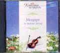 Вольфганг Моцарт: Моцарт и пение птиц (CDmp3)