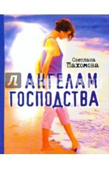 Ангелам господства - Светлана Пахомова