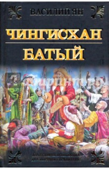 Чингисхан. Батый - Василий Ян