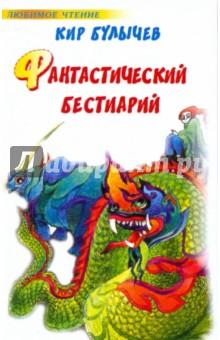 Фантастический бестиарий - Кир Булычев
