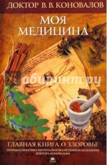 Главная книга о здоровье. Моя медицина - Владимир Коновалов