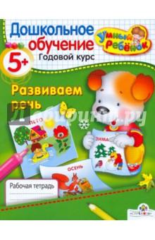 УМНЫЙ ребёнок 5+. Развиваем речь - Т. Давыдова