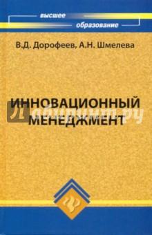 Инновационный менеджмент. Учебное пособие - Дорофеев, Шмелева
