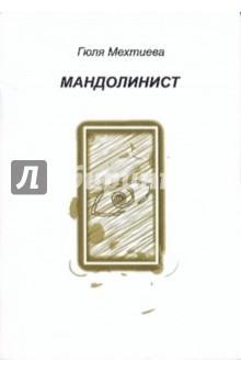 Мандолинист: стихотворения - Гюля Мехтиева