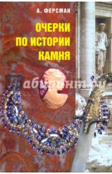Очерки по истории камня: В 2 т. Т. 1 - Александр Ферсман