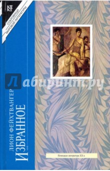 Избранное: Безобразная герцогиня Маргарита Маульташ; Лже-Нерон - Лион Фейхтвангер