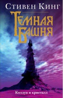 Купить Стивен Кинг: Темная башня: Колдун и кристалл ISBN: 978-5-17-033698-2