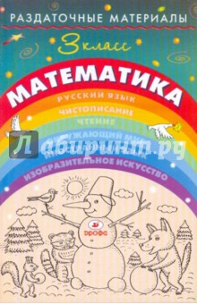 Раздаточные материалы по математике. 3 класс - Галина Евдокимова