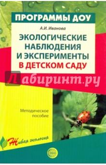 Экологические наблюдения и эксперименты в детском саду: Методическое пособие - Александра Иванова