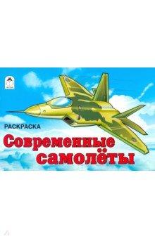 Современные самолеты. Раскраска изображение обложки