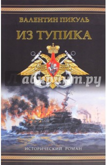 Купить Валентин Пикуль: Из тупика ISBN: 978-5-17-059666-9