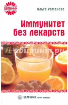 Иммунитет без лекарств - Ольга Романова