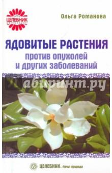 Ядовитые растения против опухолей и других заболеваний - Ольга Романова