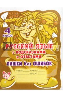 Русский язык с подсказками и ответами. Пишем без ошибок. 4 класс - Ирина Стронская