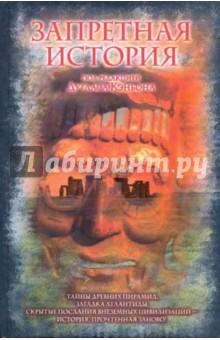 Запретная история - Дуглас Кеньон