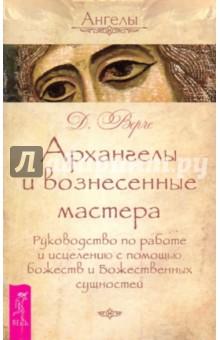 Архангелы и вознесенные мастера - Дорин Верче