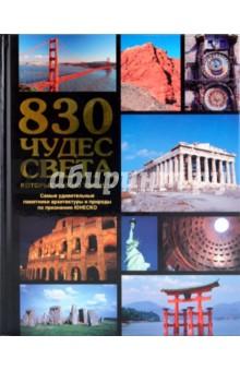 830 чудес света, которые нужно увидеть. Самые удивит. памятники архит. и природы по признанию ЮНЕСКО