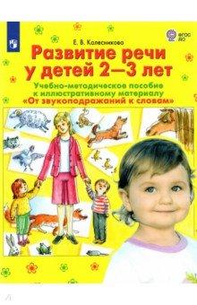 Развитие речи у детей 2-3 лет. Учебно-методическое пособие - Елена Колесникова