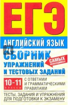 Сборник упражнений и тестовых заданий по английскому языку с ответами - Виктор Миловидов