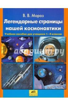 Легендарные страницы нашей космонавтики: Учебное пособие для учащихся 2 - 4 классов - Виктор Мороз
