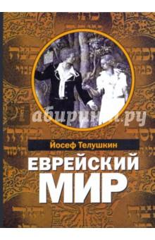 Еврейский мир. Важнейшие знания о еврейском народе, его истории и религии - Раби Телушкин