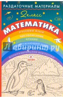 Раздаточные материалы по математике. 2 класс - Галина Евдокимова