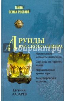 Друиды Русского Севера - Евгений Лазарев