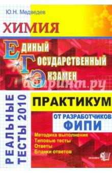 ЕГЭ. Химия. Практикум по выполнению типовых тестовых заданий ЕГЭ - Юрий Медведев