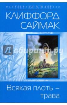 Всякая плоть - трава - Клиффорд Саймак