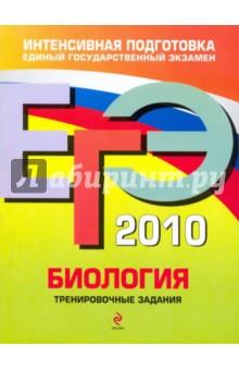 ЕГЭ 2010. Биология: тренировочные задания - Георгий Лернер