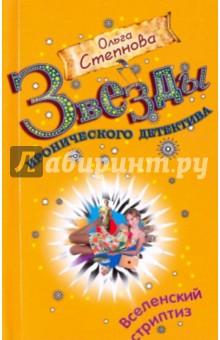 Вселенский стриптиз - Ольга Степнова