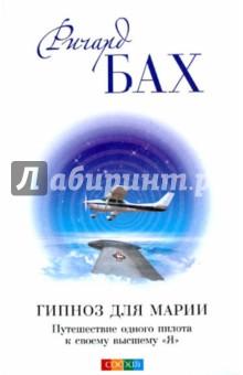Гипноз для Марии: Путешествие одного пилота к своему высшему Я - Ричард Бах