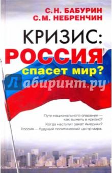 Кризис: Россия спасет мир? - Бабурин, Небренчин