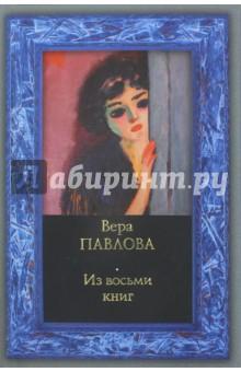 Из восьми книг - Вера Павлова изображение обложки