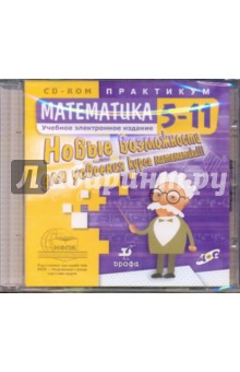 Математика. 5-11 классы. Новые возможности (CDpc)